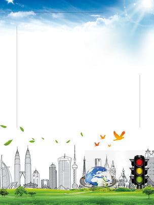 藍天白雲文明城市背景 , 綠色城市, 低碳, 環保 背景圖片
