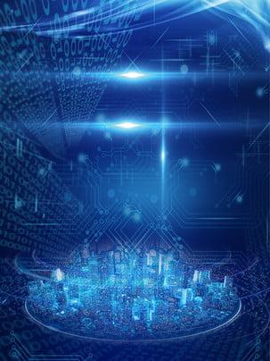 ब्लू स्मार्ट प्रौद्योगिकी स्टीरियो शहर पृष्ठभूमि सामग्री , नीला, तीन आयामी, शहर पृष्ठभूमि छवि