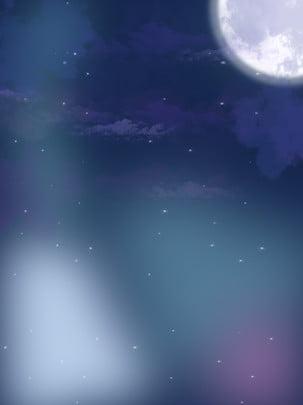 藍色星空背景星空月亮夜晚背景 , 藍色星空, 星空背景, 夜晚 背景圖片