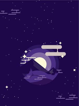 藍色星空背景夜晚背景月亮星空背景 , 藍色星空背景, 夜晚, 月亮星空背景 背景圖片