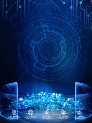 ブルーステレオデータスマートテクノロジー時代の背景 ブルー 技術の時代 新時代 背景画像