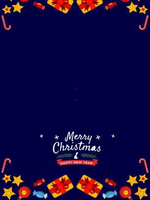 青いファッションフェスティバルクリスマスの背景 クリスマス?ボール クリスマスの飾り 杖をつける 背景画像