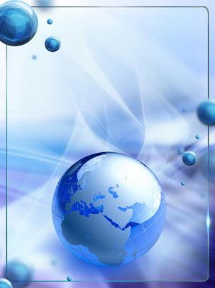 青いハイテク世界の境界線の背景 ブルー デジタル風 科学技術 グラデーション 事業の背景 地球 H5の背景 バックグラウンド 青いハイテク世界の境界線の背景 ブルー デジタル風 背景画像