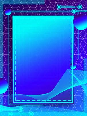 藍色科技廣告背景 , 廣告背景, 文藝, 時尚 背景圖片
