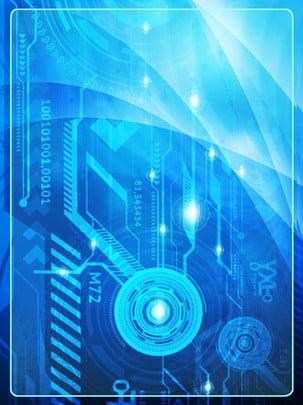 ブルーテクノロジーブルーデジタル電子クールな広告の背景 青い背景 バックグラウンド 背景デザイン 背景素材 テクノロジー 技術の背景 クリエイティブな背景 ブルー 軽い エレクトロニクス デジタル 国境 広告の背景 H5の背景 青い背景 バックグラウンド 背景デザイン 背景画像