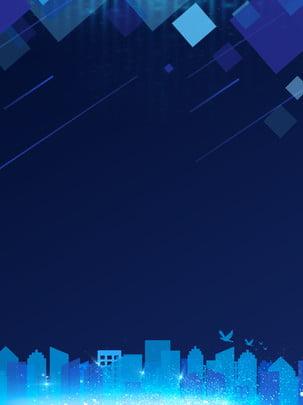 ब्लू टेक्नोलॉजी सिटी ब्लॉकचेन बड़ी डेटा पृष्ठभूमि , प्रौद्योगिकी पृष्ठभूमि, ब्लू तकनीक, प्रौद्योगिकी शहर पृष्ठभूमि छवि