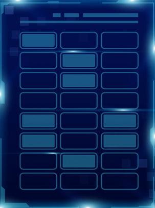 블루 기술 스마트 배경 자료 , 블루, 블루 기술, 기술 배경 이미지