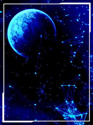 藍色科技世界地圖地球酷炫背景 , 藍色背景, 背景, 背景設計 背景圖片