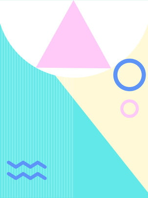 青い黄色の柔らかい幾何学的なポプラの背景 , 販促, 幾何学, 形 背景画像