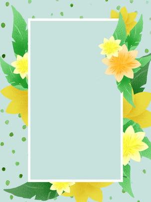 พื้นหลังชายแดนดอกไม้พืชสีเขียว พื้นหลัง ระบบบำบัด ดอกไม้ รูปภาพพื้นหลัง