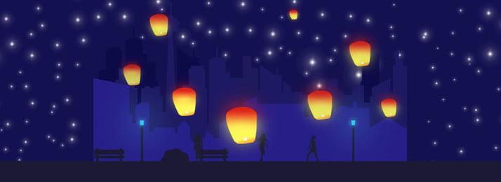 Fondo de la ciudad de luces brillantes noche Ciudad Linterna de Kongming Personas Luz Ciudad Linterna Calle Imagen De Fondo