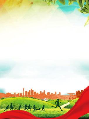 Phong cảnh nắng tươi sáng nền thành phố văn minh Ánh Nắng Mặt Hình Nền
