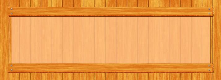 ब्राउन लकड़ी अनाज न्यूनतम पृष्ठभूमि, भूरा, लकड़ी का दाना, सरल पृष्ठभूमि छवि