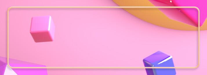 オリジナルc 4 d清新ファッションシンプル純色3 d空間背景 3 D オリジナル 背景画像