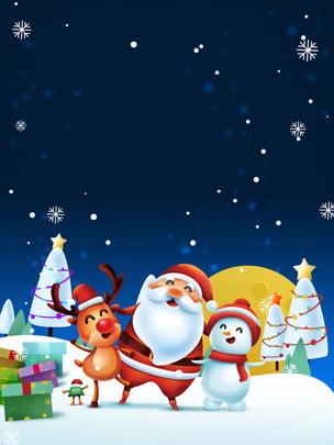 pngtree cartoon christmas theme background material clauschristmaschristmas background materialchristmas image 81577