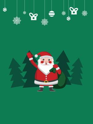 卡通化綠色聖誕節簡約背景 , 卡通, 綠色, 簡約 背景圖片