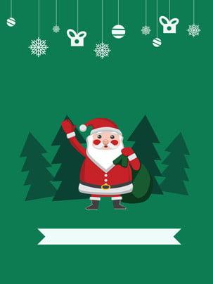 cartoon xanh santa claus vật liệu nền , Bông Tuyết, Nền Xanh, Giáng Sinh Ảnh nền