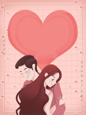 cartoon love couple background , Love, Romantic, Valentines Day Background Background image