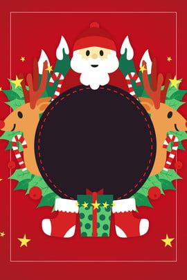 Cartoon đỏ lễ hội giáng sinh vui vẻ Lễ Hội Giáng Hình Nền