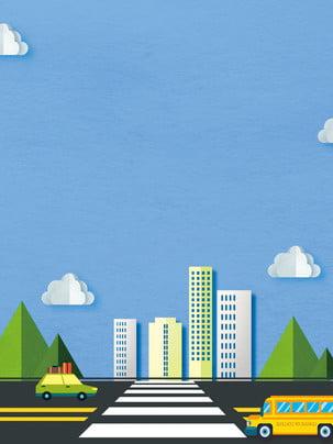 cartoon nền an ninh du lịch giao thông , Bầu Trời Xanh, Mây Trắng, Tòa Nhà Ảnh nền