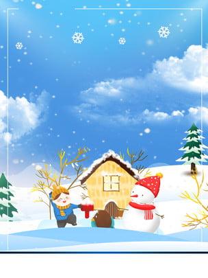 कार्टून शीतकालीन संक्रांति सौर स्नोमैन पृष्ठभूमि , हिमपात का एक खंड, हिमपात, स्नोमैन पृष्ठभूमि छवि