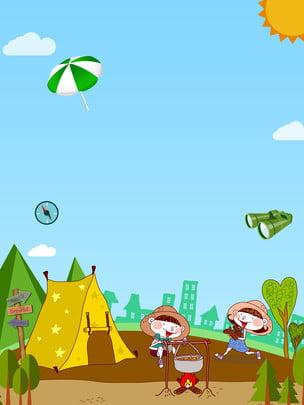 孩童露營玩耍廣告背景 , 廣告背景, 孩童, 露營 背景圖片