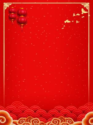 พื้นหลังสีแดงรื่นเริงของ fengxiang cloud chinese สไตล์จีน สีแดง ปีติ รูปภาพพื้นหลัง