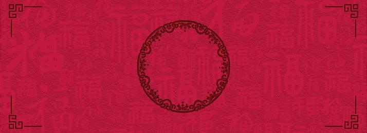 2019 Китайский Новый Год Красный Китайский Фу Фон BANNER 2019 Праздник весны красный Китай Фу фон Дизайн 2019 Праздник Фу Фоновое изображение