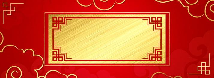 Trung Quốc năm mới màu đỏ biểu ngữ lễ hội biên giới Đỏ Đơn giản Khí quyển Bối Dây Đám Vân Hình Nền