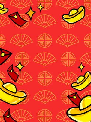 中國紅大氣元旦背景 , 紅包, 新年, 展板背景 背景圖片