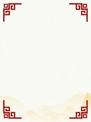 चीनी शैली शास्त्रीय सुरुचिपूर्ण पृष्ठभूमि , ढांचा, मौआ, चीनी शैली पृष्ठभूमि छवि