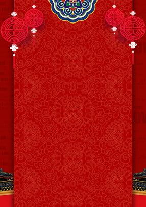 Estilo chinês festivo fundo material de Vermelho Festivo Nó Imagem Do Plano De Fundo