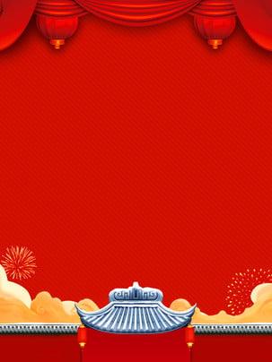 中国風のお正月背景表示板 元旦 新しい年 元旦の素材 背景画像