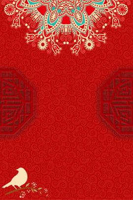 चीनी शैली उत्सव शादी की पृष्ठभूमि डिजाइन , आनंदित, जुर्माना, उत्सव की पृष्ठभूमि पृष्ठभूमि छवि