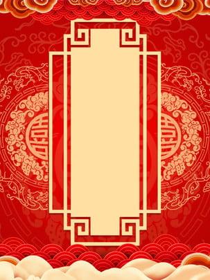 चीनी शैली उत्सव शादी का निमंत्रण पृष्ठभूमि नक्शा , चीनी शैली, लाल पृष्ठभूमि, उत्सव की पृष्ठभूमि पृष्ठभूमि छवि