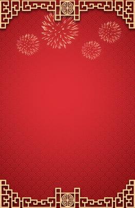 Material de fundo vermelho fogos artifício estilo chinês Festivo Estilo Chinês Imagem Do Plano De Fundo