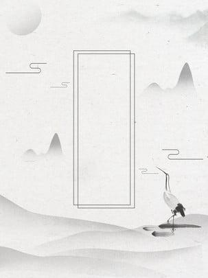 中国風インク風景風クレーン背景 中華風 インク 山脈 背景画像
