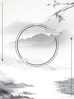 latar belakang lanskap gaya dakwat cina , Gaya Cina, Gaya Kuno, Dakwat imej latar belakang
