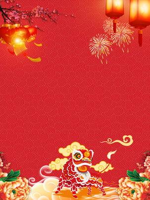 thiết kế nền múa lân ngày tết trung quốc , Đèn Lồng, Pháo Hoa, Múa Lân Ảnh nền