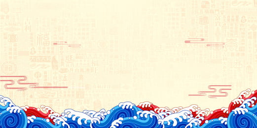 chinese style new years party wave hand painted background design, Chinese Style Background, New Years Eve Party, Wave Background Background image