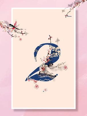 中國風梅花枝廣告背景 , 廣告背景, 中國風, 梅花 背景圖片
