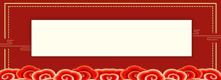 中国風の赤色のお祝い祥雲bannerの背景 Buner 中国風 雲の紋 背景画像