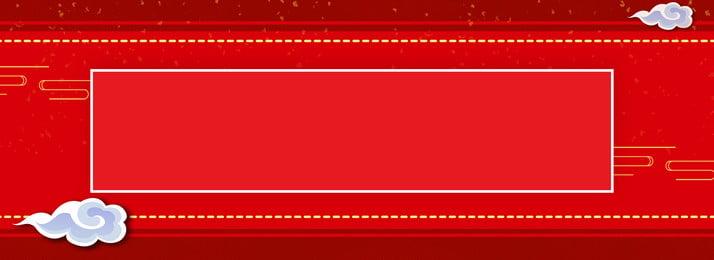 中国風の赤色のお祝い祥雲bannerの背景 Buner 中国風 雲の輪 背景画像