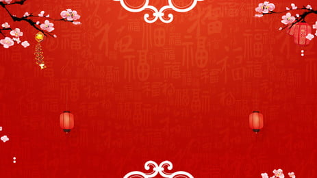 Chinese Style Red Festive Shading New Year Background Year,yuan Zhen,spring Festival,new, Year, Picture, Holiday, Background image