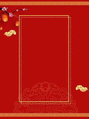 Lanternas chinesas de estilo vermelho fundo festivo Estilo Chinês Vermelho Imagem Do Plano De Fundo