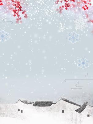 Estilo chinês vinte e quatro termos solares fundo de neve tradicional Vinte E Quatro Imagem Do Plano De Fundo