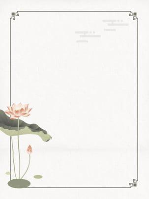 中国風のレトロなハスの背景 , 中国風の背景, レトロな背景, 簡単な背景 背景画像