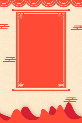 Chinese Traditional Pattern Border Red Background, Chinese Traditional Pattern Border Red Background, Background image