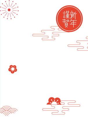 中国風波パターン、モアレh 5の背景 H5 中華風 年賀状 背景画像