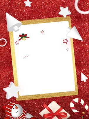 聖誕節卡通禮盒金燦燦紅色 , 聖誕節, 卡通, 禮盒 背景圖片